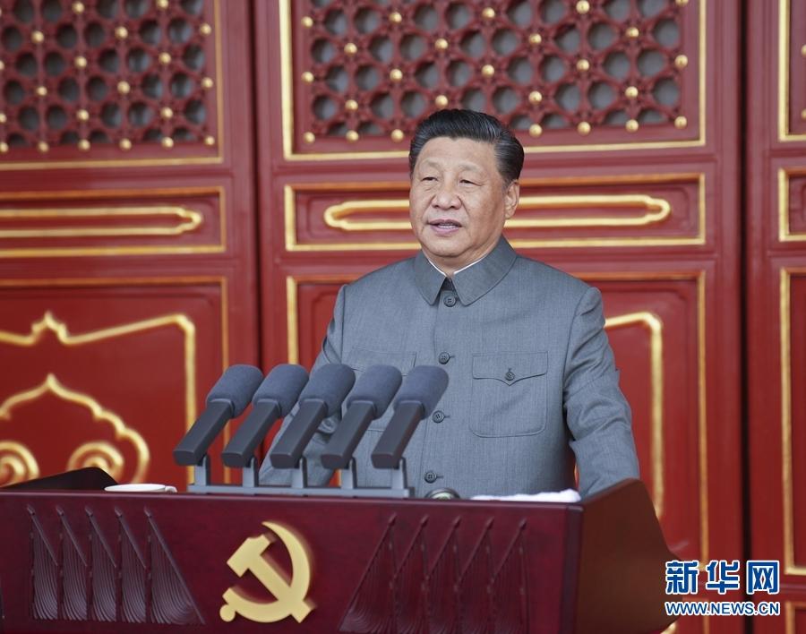 慶祝中國共產黨成立100周年大會在天安門廣場隆重舉行