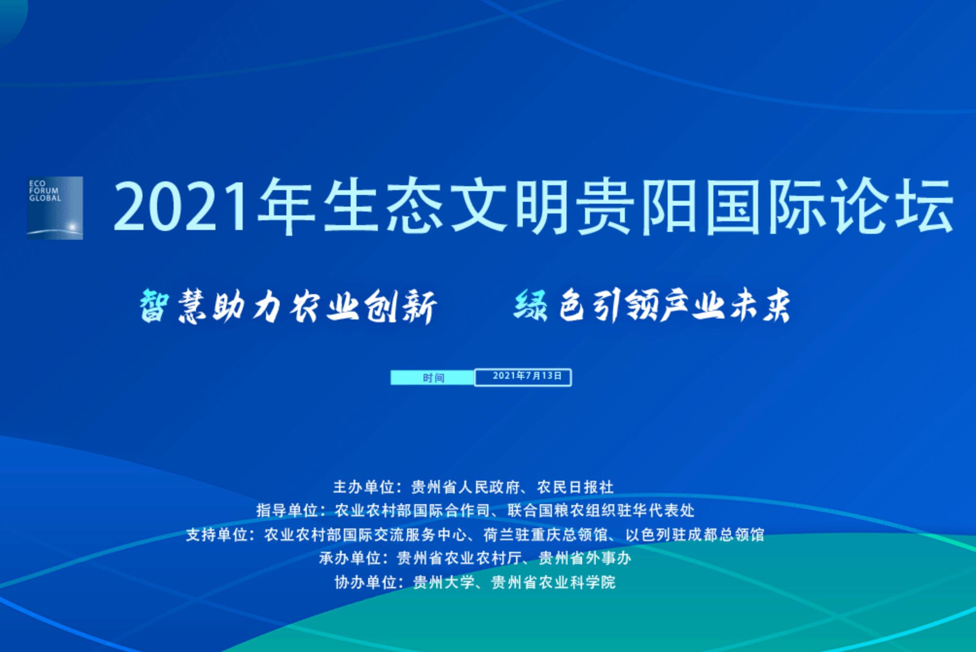 2021年生态文明贵阳国际论坛