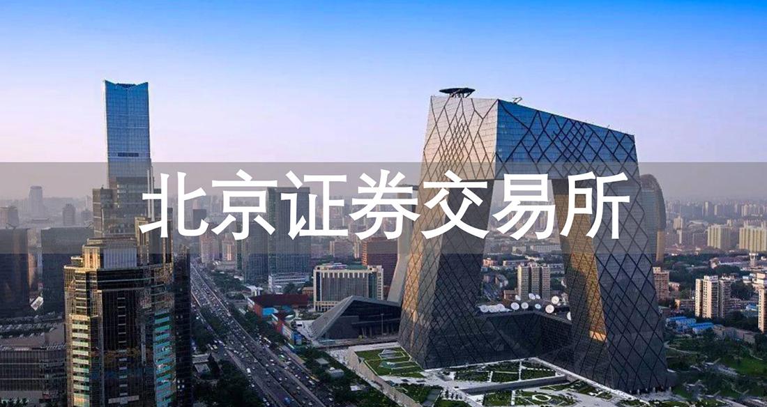 北京證券交易所