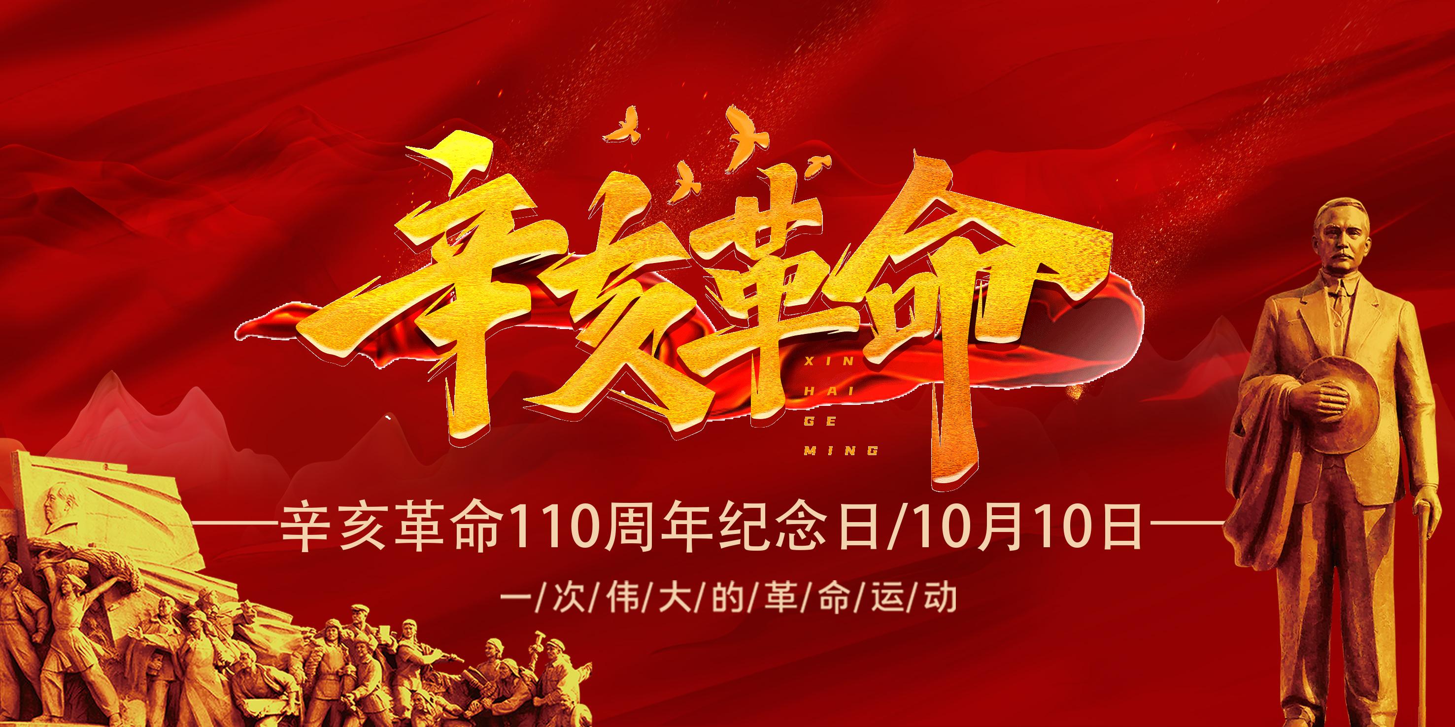 辛亥革命110周年纪念日